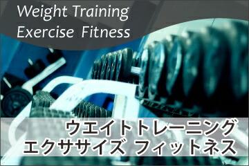 ウエイトトレーニング エクササイズ フィットネス