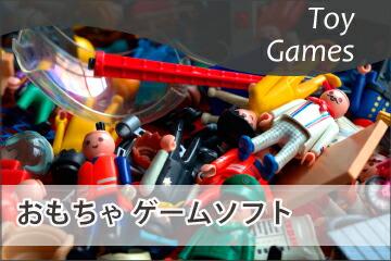 おもちゃ ゲームソフト