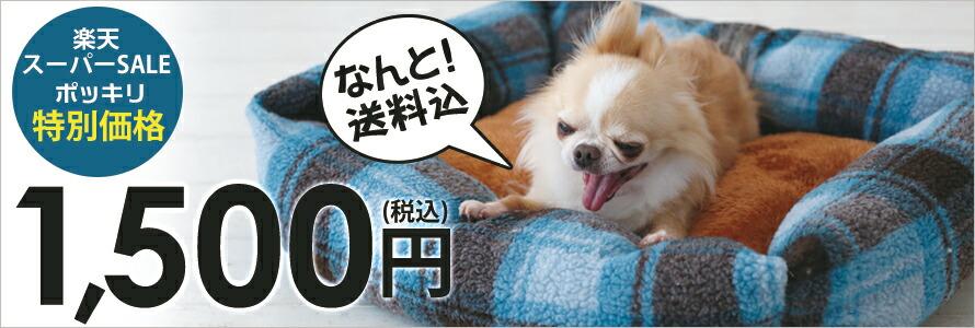 1500円ベッド