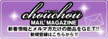 メルマガ【新着情報・メルマガ限定商品をGET!!】