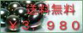 送料7無料 ¥3,980