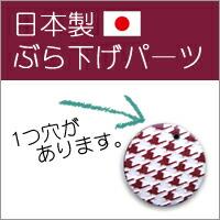 日本製ぶら下げパーツ