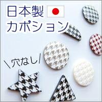 日本製カボション