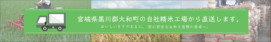 宮城県黒川郡大和町の自社精米工場から直送します