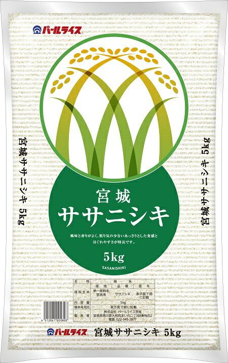 宮城県産ササニシキ 5kg