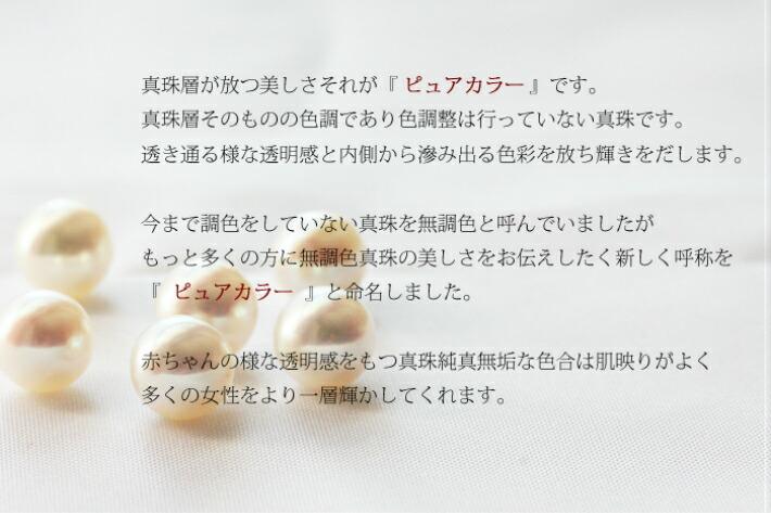 真珠パール