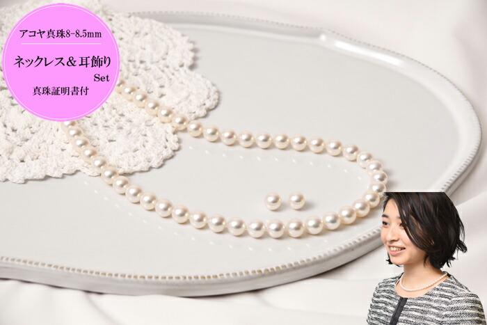 アコヤ真珠ネックレスセット8-8.5mm