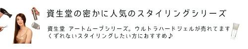 Shiseido AM