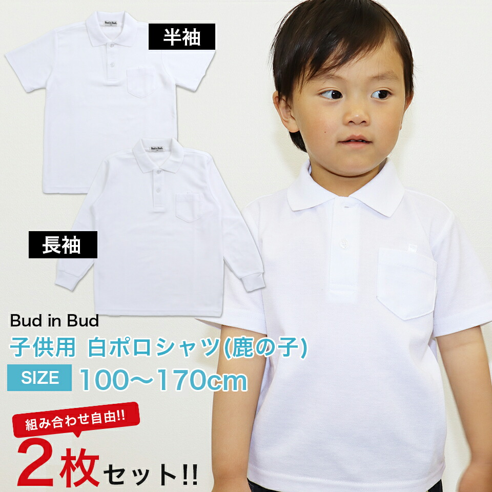 子供ポロシャツ 白 4枚 長袖/半袖