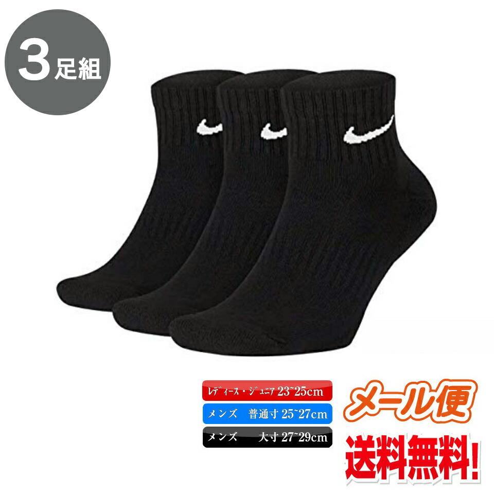 ナイキ 靴下 3足