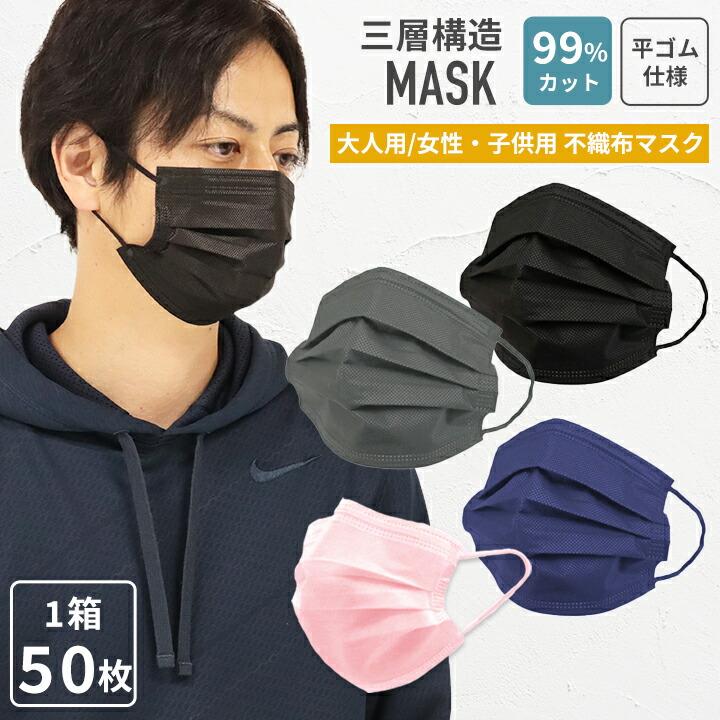 マスク カラー 50枚