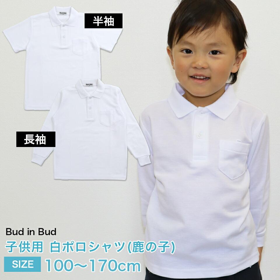 子供ポロシャツ 白 1枚 長袖/半袖