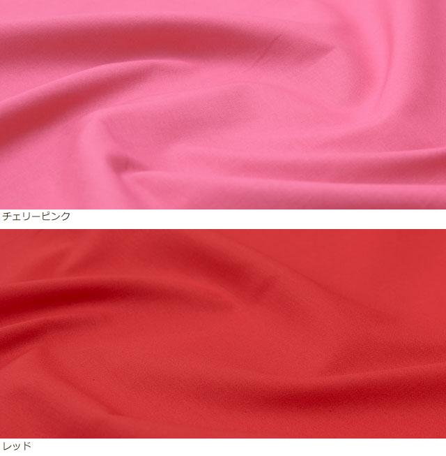 コットンカラー シーチング【無地】