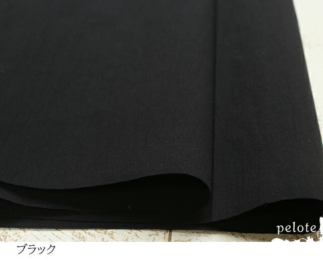 ナイロンスパンライククロス 撥水加工【無地】
