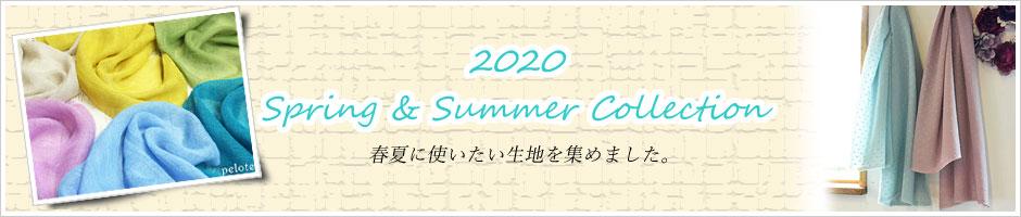 2020SSコレクション