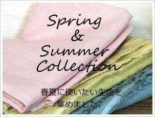 春夏コレクション