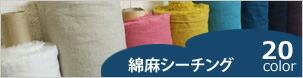 YUWA有輪商店広幅ハーフリネン生地