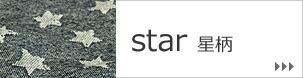 スター 星柄生地