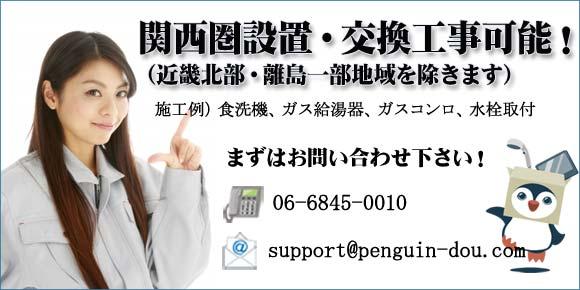 関西圏工事対応!見積無料!実績豊富な私共へお任せください!