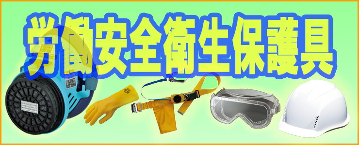 労働安全衛生保護具