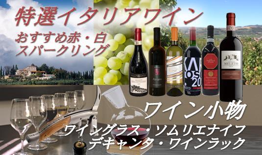 ワイン関連商品