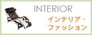 インテリア・ファッション