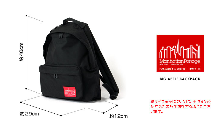 Big Apple Backpack Black 1210 (Manhattan Portage) マンハッタン ポーテージ