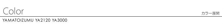 倭ism/ヤマトイズム YA2120 YA3000 鹿革 レザーカジュアルシューズ/ REGAL/リーガル好きにオススメ♪