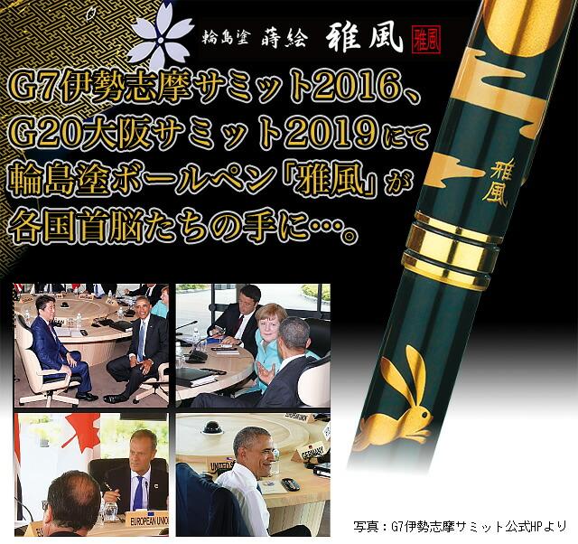 伊勢志摩サミット2016・G7首脳会議