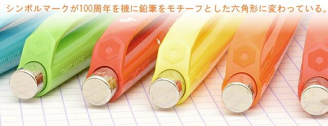 カランダッシュのシンボルマークが、100周年を機に鉛筆をモチーフとした六角形に変わっている。