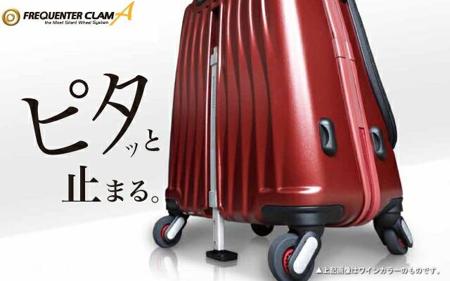 エンドー鞄 FREQUENTER CLAM A(フリクエンター クラム エー) ストッパー付4輪キャリー