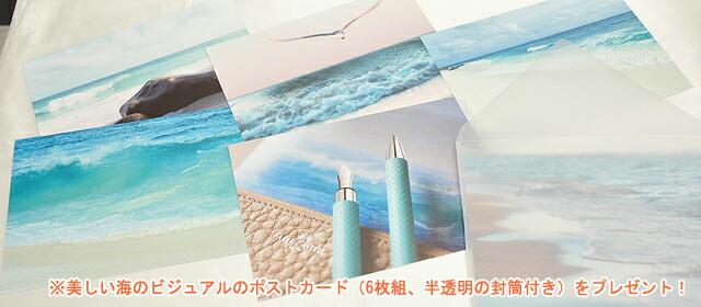 美しい海のビジュアルのポストカード