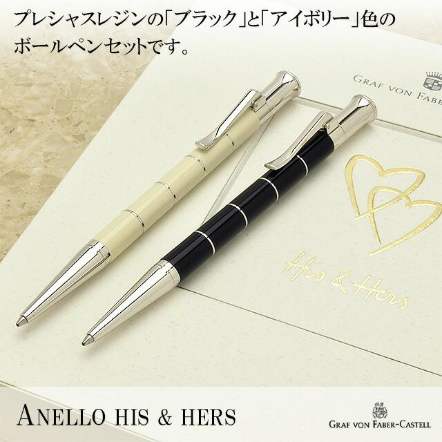 プレシャスレジンの「ブラック」と「アイボリー」色のボールペンセット anello & hers