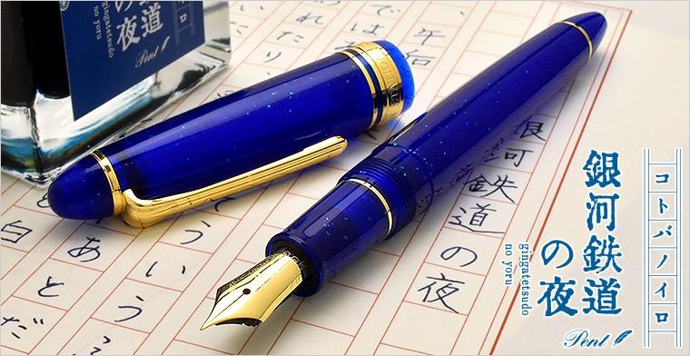 Pent fountain pen KOTOBANOIRO GINGATETSUDOUNOYORU