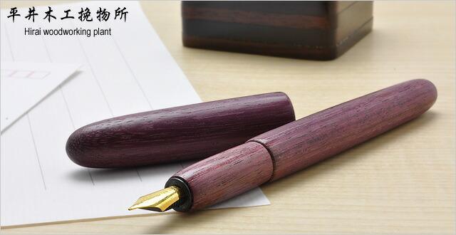 平井木工挽物所 万年筆 雲舟シリーズ パープルハート