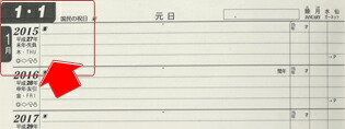 Ishihara publishers diary Ishihara 10 year diary