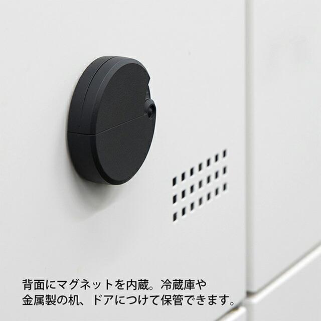 背面にマグネットを内蔵。冷蔵庫や金属製の机、ドアなど良く使う場所につけて保管することができます。