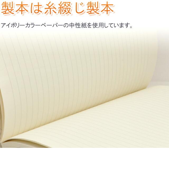 製本は糸綴じ製本。アイボリーカラーペーパーの中性紙を使用しています。