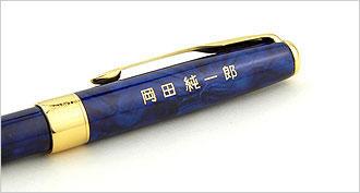 漢字・ひらがな・カタカナ 名入れサンプル
