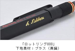 ロットリング800