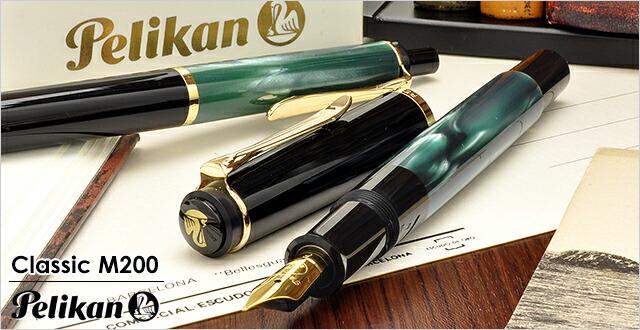 Pelikan ペリカン 万年筆 クラシック(トラディショナル)200シリーズ M200 マーブルグリーン