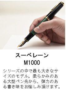スーベレーン M1000 緑縞