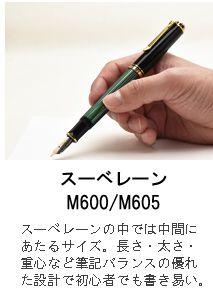 スーベレーン M600 緑縞