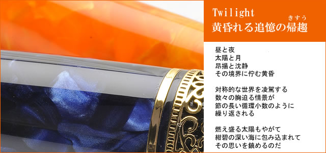 Pent Fountain pen Symphony Twilight