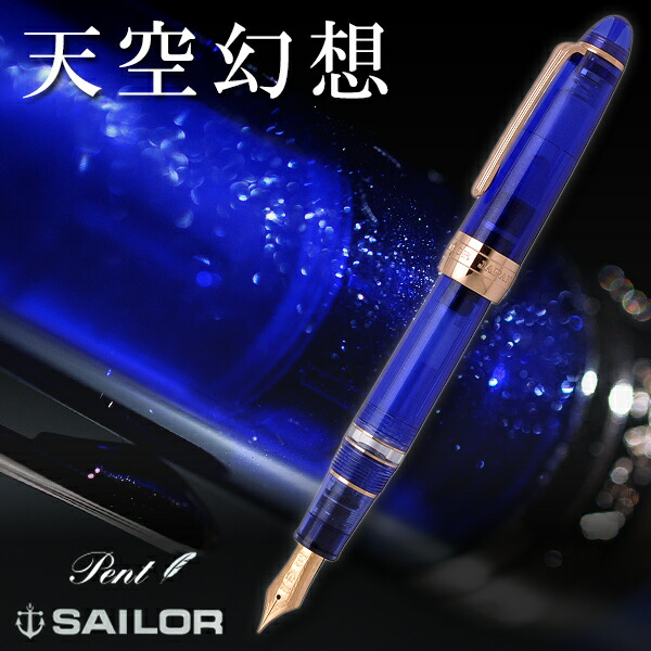 Sailor Fountain pen Pent Special product Profit REALO 11-9373-340 Pink Gold Tenku-Gensou
