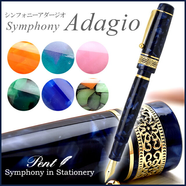 Pent Fountain pen Symphony Adagio
