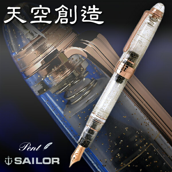 Sailor Fountain pen Pent Special product Profit REALO 11-8362 Pink Gold Tenku-Souzou