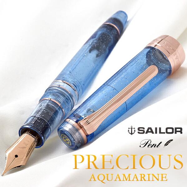 Precious Aquamarine