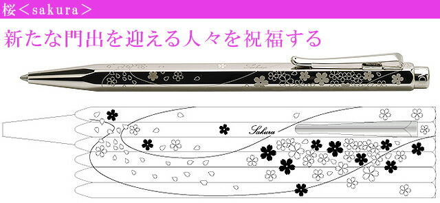 桜<SAKURA>