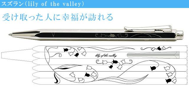 スズラン(lily of the valley)